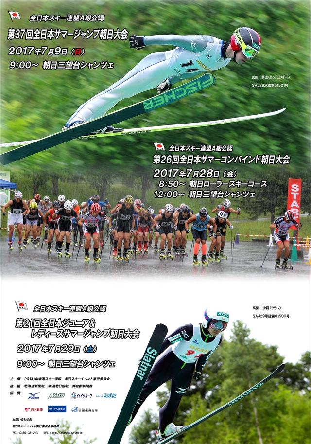 第37回全日本サマージャンプ朝日大会 第21回全日本ジュニア&レディースサマージャンプ朝日大会