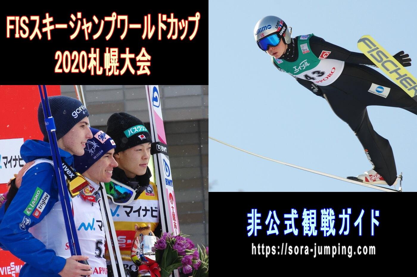 札幌 ワールド カップ スキー ジャンプ FISスキージャンプワールドカップ・ウィメンズ札幌大会レポート